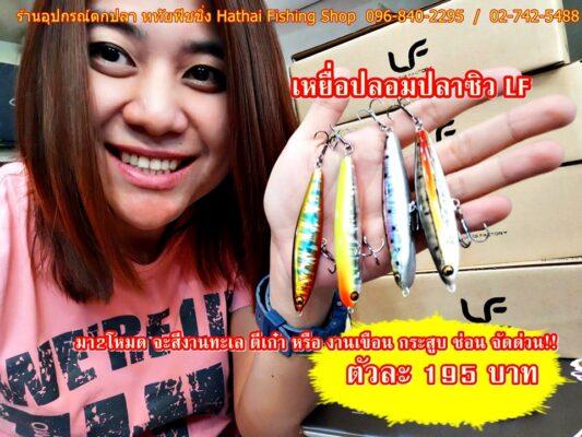 เหยื่อปลอมปลาซิว LFมา2โหมด จะสีงานทะเล ตีเก๋า หรือ งานเขือน กระสูบ ช่อน !!